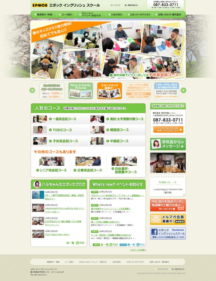 香川高松でホームページ作成・通販サイト制作ならゴーフィールド           WORKS