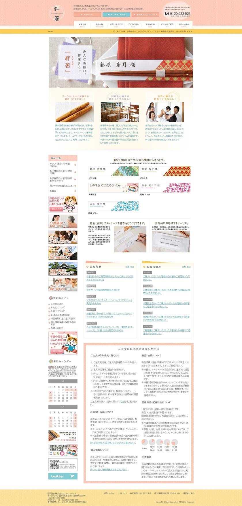 名入れお箸の専門店「絆箸」