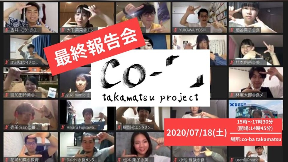 withコロナ時代に高松で生きていく共創事業をつくるプロジェクト「co-『 』takamatsu project」