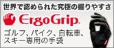 世界で認められた究極の握りやすさ●ErgoGrip (エルゴグリップ)ゴルフ、バイク、自転車、スキー専用の手袋