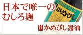 かめびし醤油 本物のおいしい醤油の通信販売。日本で唯一のむしろ麹。かめびし醤油