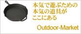 Outdoor-Market アウトドア通販。キャンプ用品、ダッチオーブン、ハンモックなど